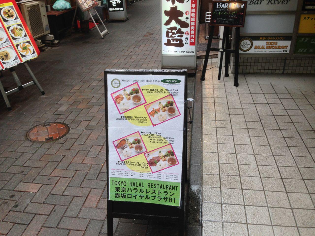 東京ハラルレストランに行ってきました