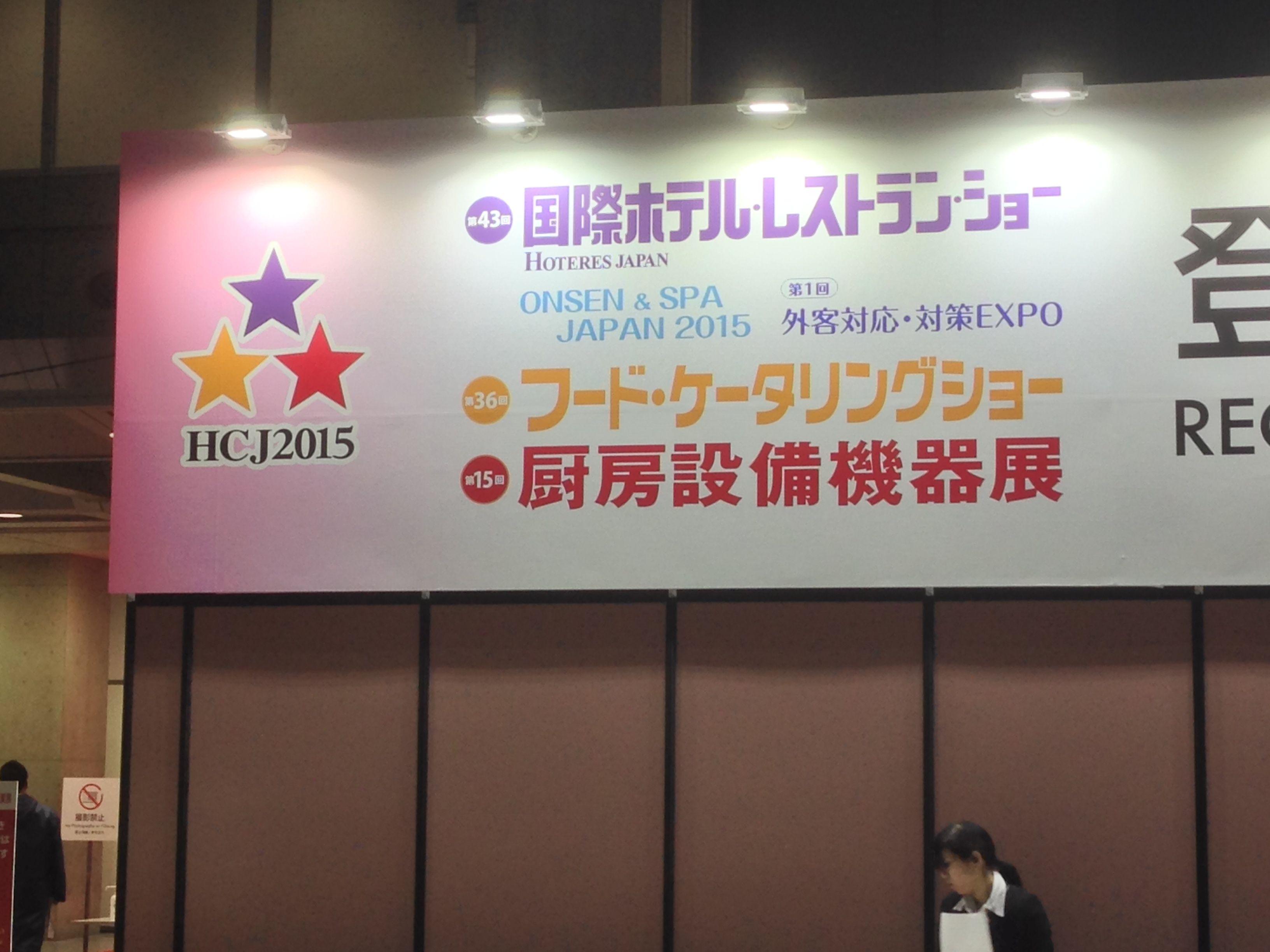 国際ホテル・レストランショーに出展しています