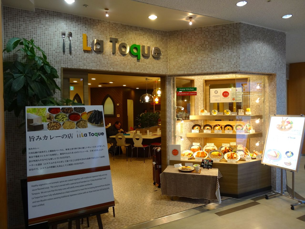 成田空港のハラル・レストラン『 La Toque 』